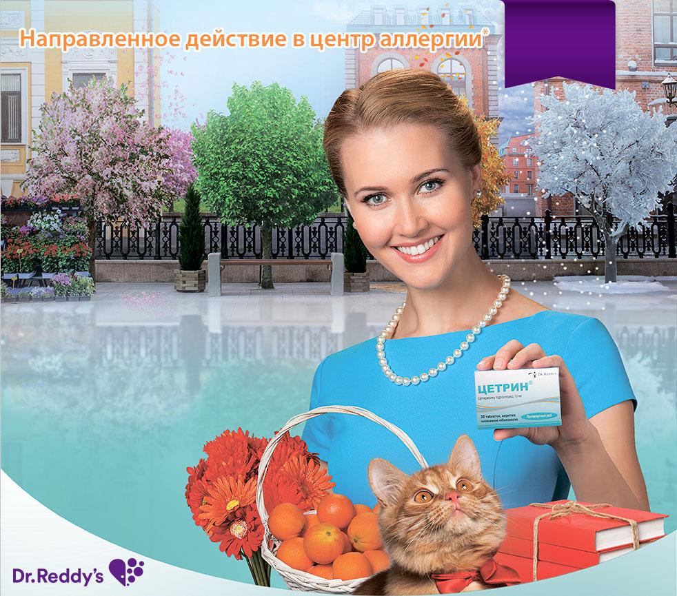 лучшее средство от аллергии, купить Киев, инструкция по применению цетрин, цена на цетрин.