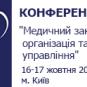 Состоится IV Ежегодная Конференция «Медицинское учреждение: организация и управление»
