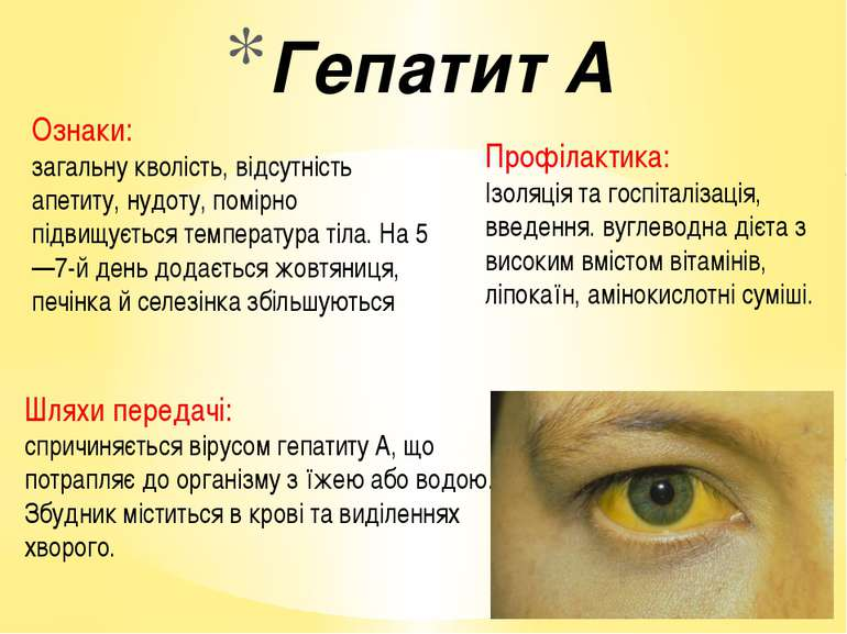 Картинки по запросу вирусный гепатит а фото