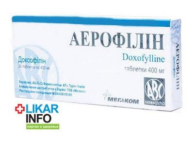 аерофилин