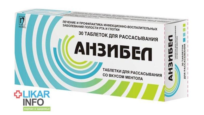 инструкция anzibel pastile