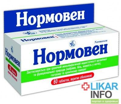 нормовекс