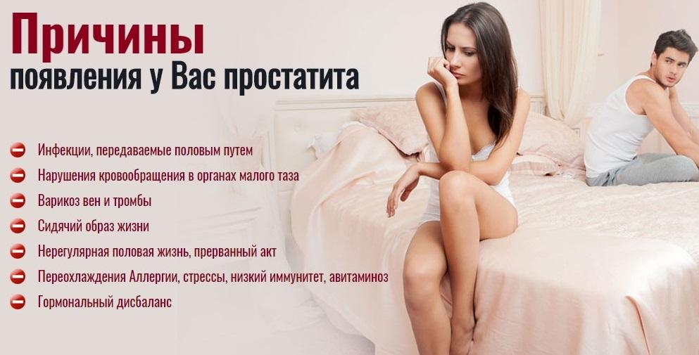 мастурбация может быть причиной простатита-эл2