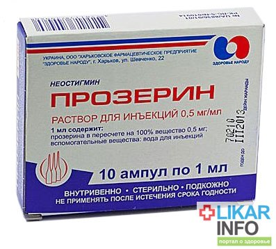 препарат прозерин инструкция к применению