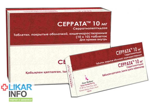 инструкция к препарату серрата - фото 2