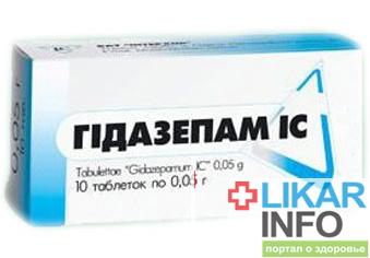 Гидазепам 0 05 инструкция
