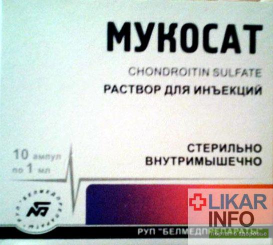 лекарство мукосат инструкция по применению - фото 7
