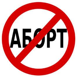 В Украине могут запретить аборты