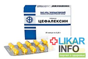 Цефалексин (Цефалексин, Cefalexin) инструкция по применению