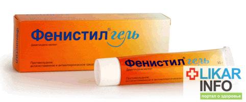Фенистил гель инструкция для детей цена в украине