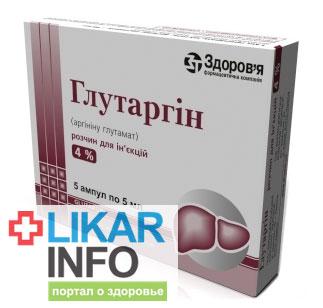 Глутаргин раствор для инъекций 40 мг/ мл в ампулах по 5мл 10 шт.
