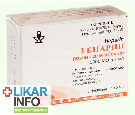 гепарин лекарство инструкция - фото 4