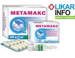 Препарат метамакс инструкция