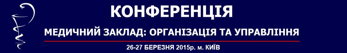 """Відбудеться IV Щорічна Конференція """"Медичний заклад: організація та управління"""""""