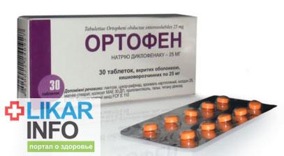 Ортофен табл инструкция по применению