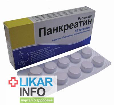 Лекарство Панкреатин Инструкция По Применению И Цена - фото 2