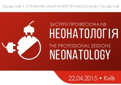 В Киеве обсудят проблему сепсиса в неонатологии