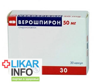 верошпирон инструкция по применению цена в днепропетровске - фото 2