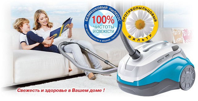 Пылесос Perfect Air Allergy Pure