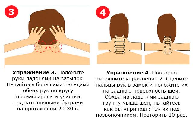 самомассаж от головной боли 2