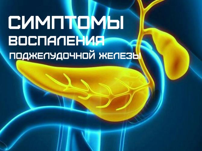 Поджелудочная железа - симптомы болезней