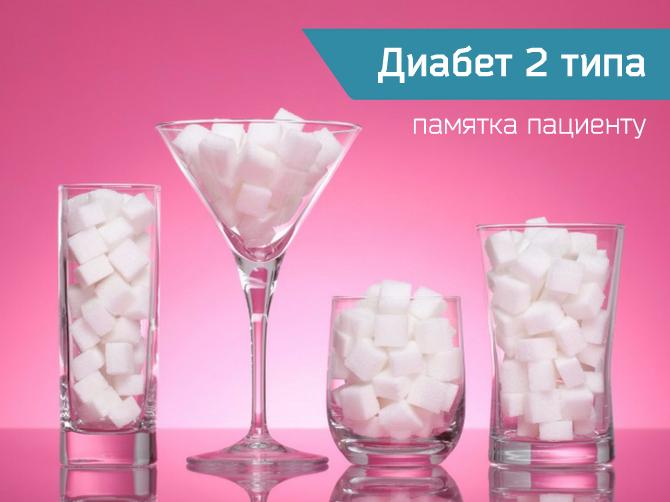 При сахарном диабете повышенное или пониженное содержание сахара