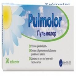 Пульмолор