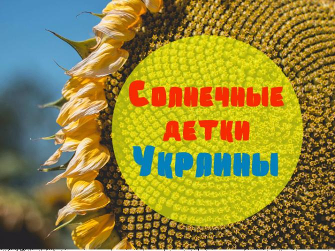 5 юных украинцев с синдромом Дауна, которые удивили мир