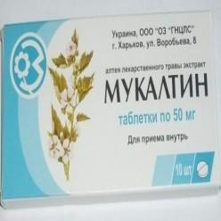 таблетки мукалтин форте инструкция по применению - фото 10