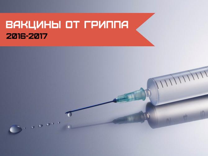 вакцина от диабета в мире готовая