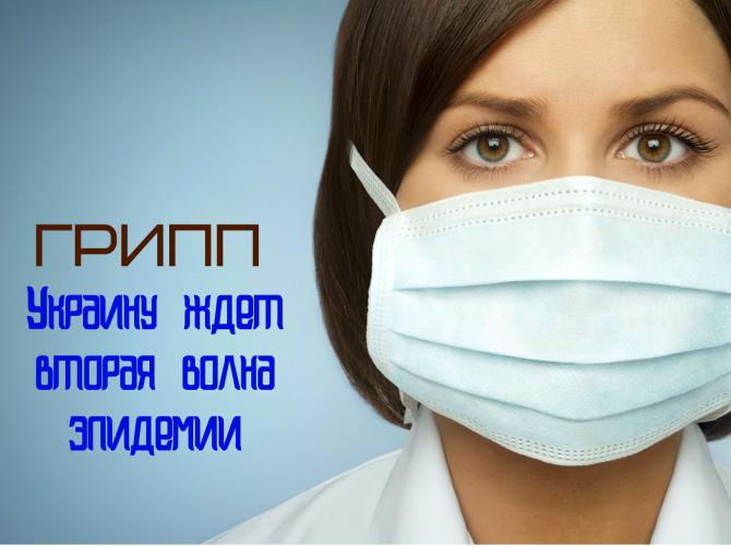 Эпидпорог заболеваемости гриппом иОРВИ превышен в31 субъекте РФ— Роспотребнадзор