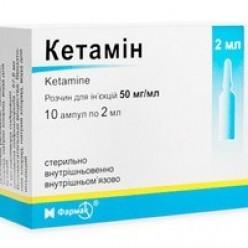 кетамин инструкция по применению цена - фото 10