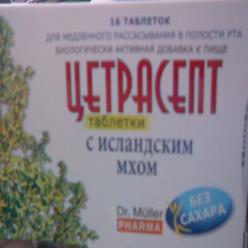 Цетрасепт