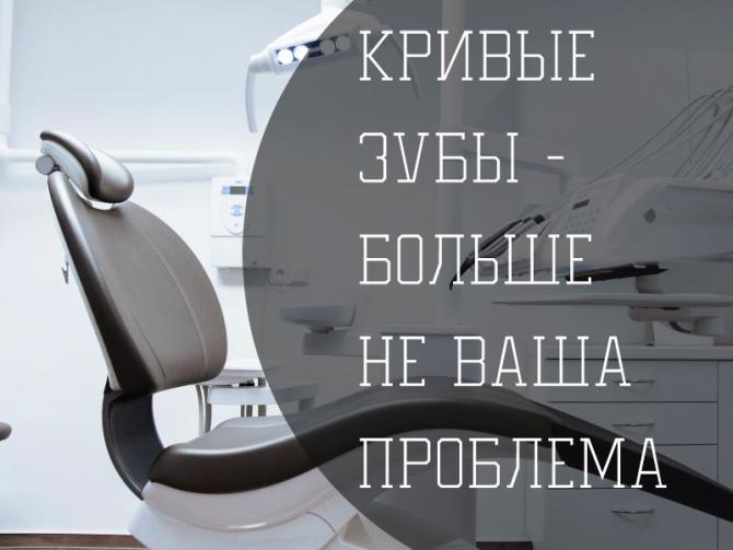 Визит к ортодонту: когда и зачем обращаться к этому врачу