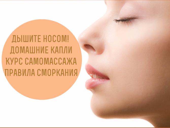 В домашних условиях отложить нос