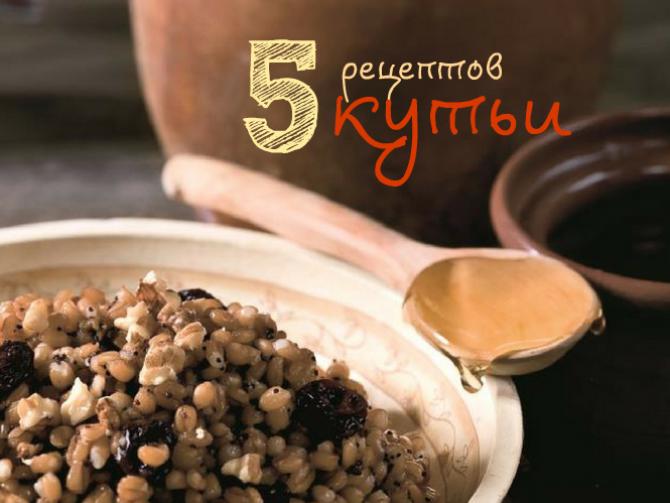 Рецепт кутьи из риса с изюмом 47