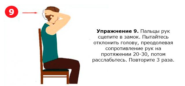 самомассаж от головной боли 5