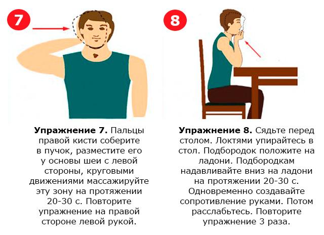 самомассаж от головной боли 4