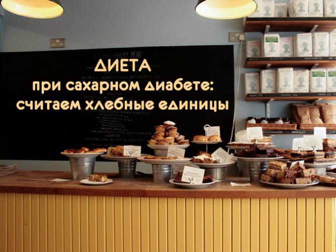 Как рассчитать хлебные единицы