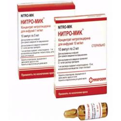 Нитро-Мик раствор для инъекций