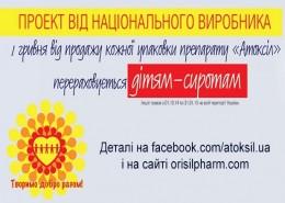 атоксил инструкция по применению цена в днепропетровске - фото 10