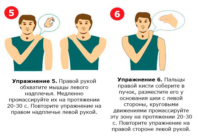 самомассаж от головной боли 3