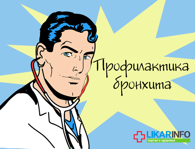 Если бронхит без температуры нужны ли антибиотики thumbnail
