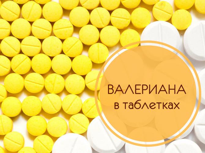 Таблетки валерианы польза и вред инструкция