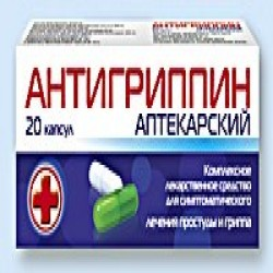 Антигриппин аптекарский